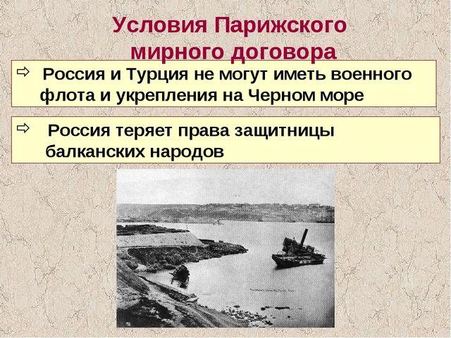 Россия и Турция не могут иметь военного флота и укрепления на Черном море Ро...