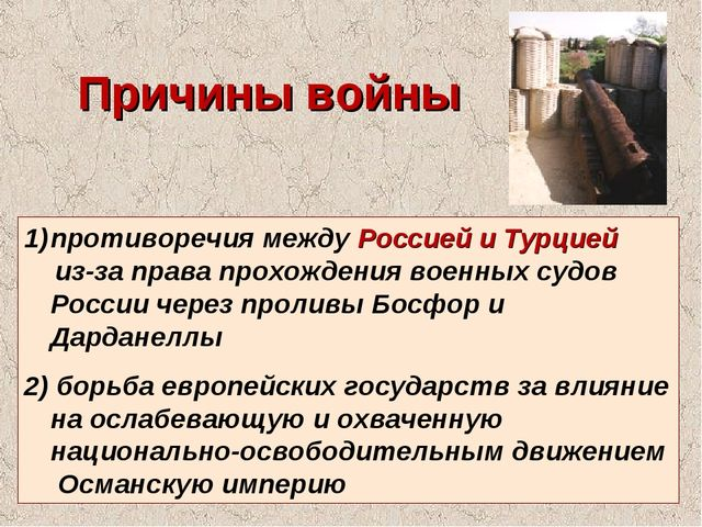 противоречия между Россией и Турцией из-за права прохождения военных судов Ро...