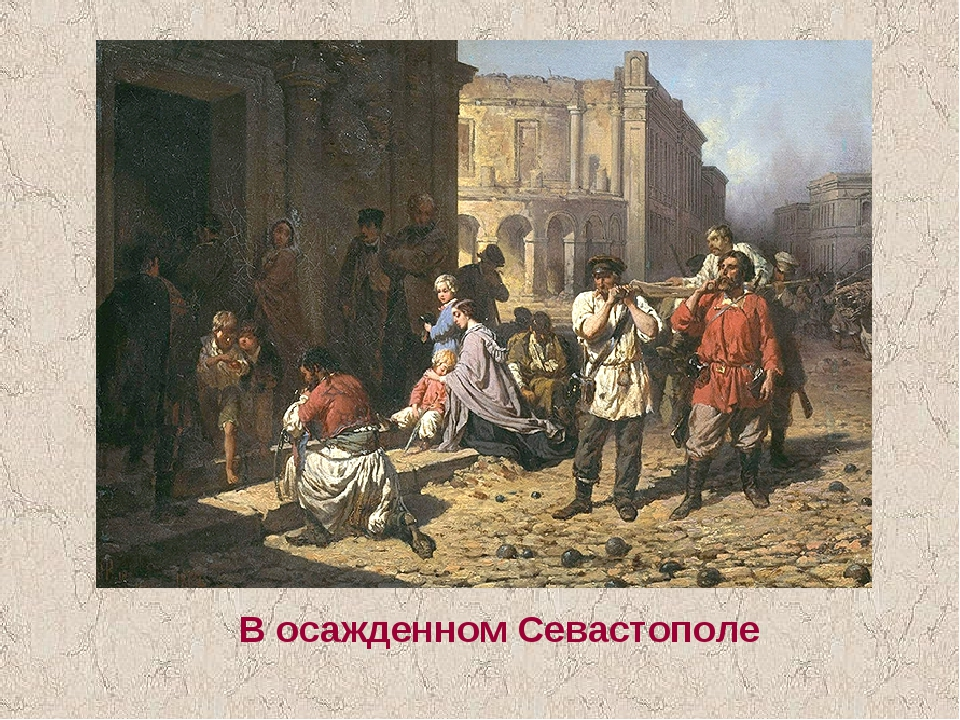 В осажденном Севастополе