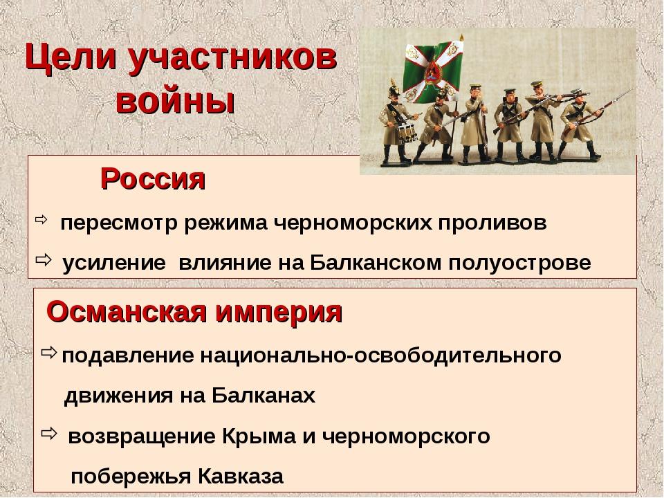 Цели участников войны Россия пересмотр режима черноморских проливов усиление...