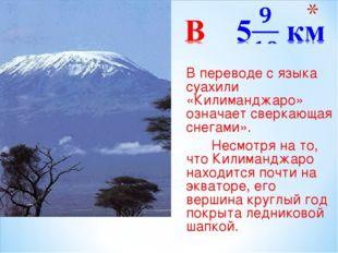 В переводе с языка суахили «Килиманджаро» означает сверкающая снегами». Н