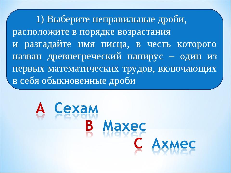 Выберите 1) Выберите неправильные дроби, расположите в порядке возрастания и...