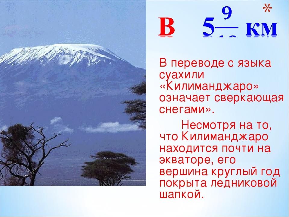 В переводе с языка суахили «Килиманджаро» означает сверкающая снегами». Н...