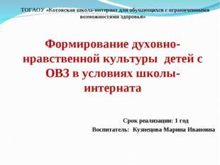 Срок реализации: 1 год Воспитатель: Кузнецова Марина Ивановна ТОГАОУ «Котовс
