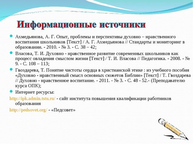 Ахмедьянова, А. Г. Опыт, проблемы и перспективы духовно – нравственного воспи...