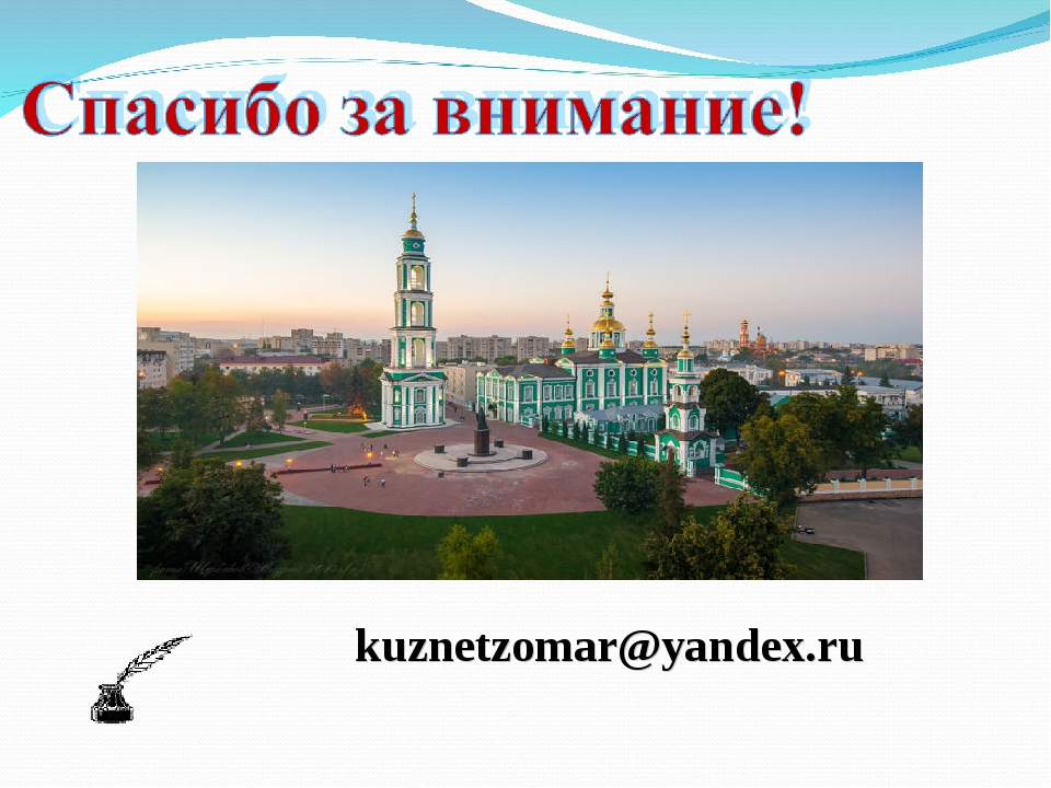 kuznetzomar@yandex.ru