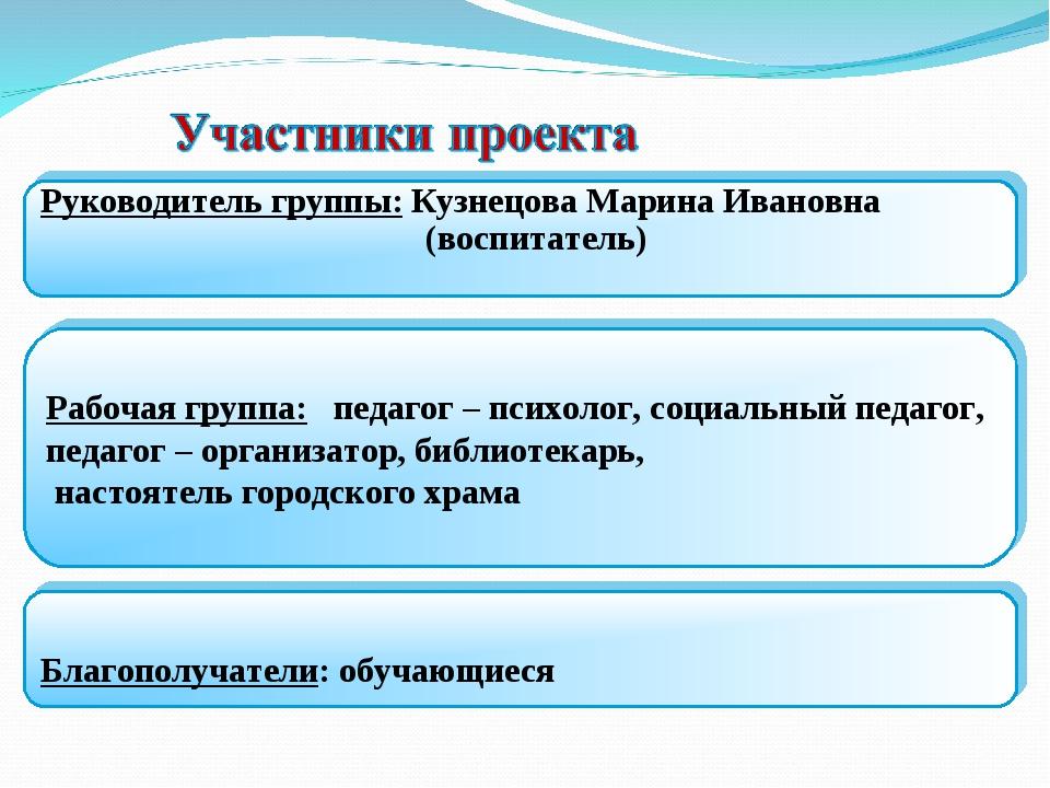 Руководитель группы: Кузнецова Марина Ивановна (воспитатель) Рабочая группа:...