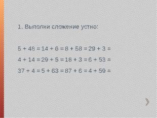 1. Выполни сложение устно: 5 + 48 =14 + 6 =8 + 58 =29 + 3 = 4 + 14 =29 +