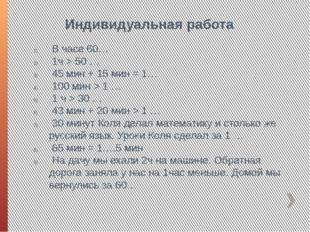 В часе 60… 1ч > 50 … 45 мин + 15 мин = 1… 100 мин > 1 … 1 ч > 30 … 43 мин +