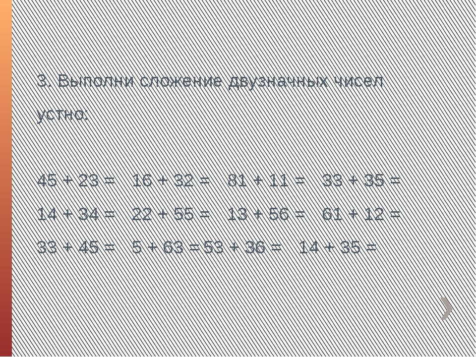 3. Выполни сложение двузначных чисел устно: 45 + 23 =16 + 32 =81 + 11 =33...