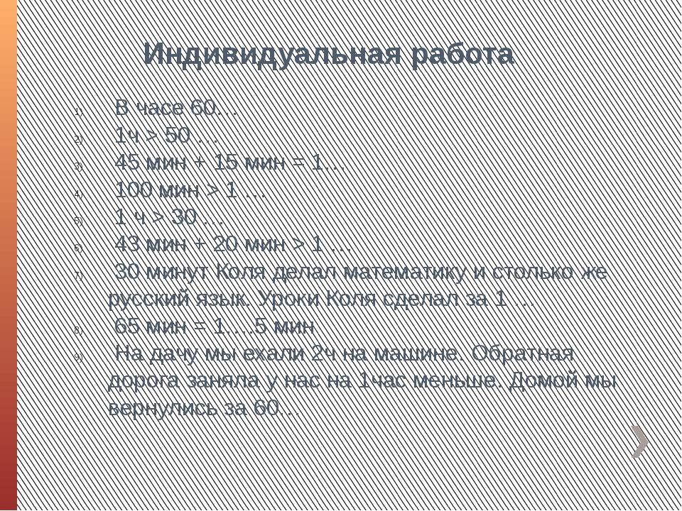 В часе 60… 1ч > 50 … 45 мин + 15 мин = 1… 100 мин > 1 … 1 ч > 30 … 43 мин +...