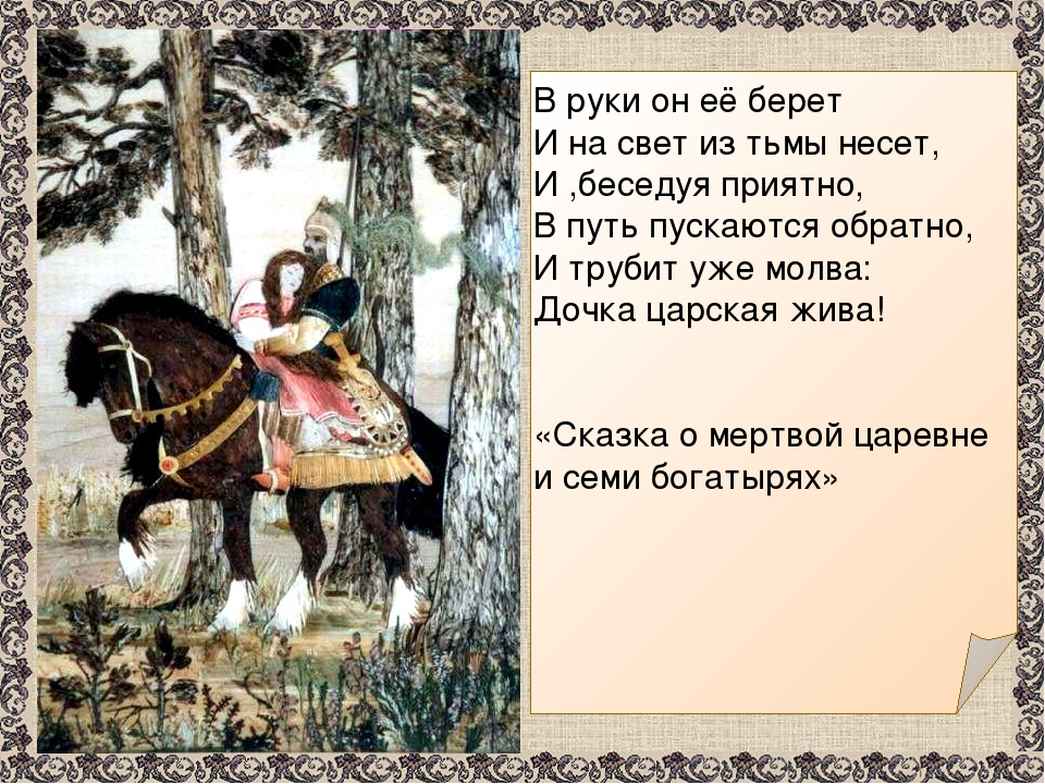 В руки он её берет И на свет из тьмы несет, И ,беседуя приятно, В путь пуска...