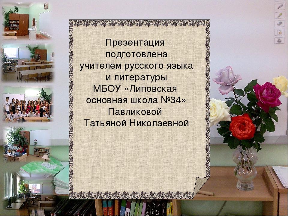 Презентация подготовлена учителем русского языка и литературы МБОУ «Липовска...