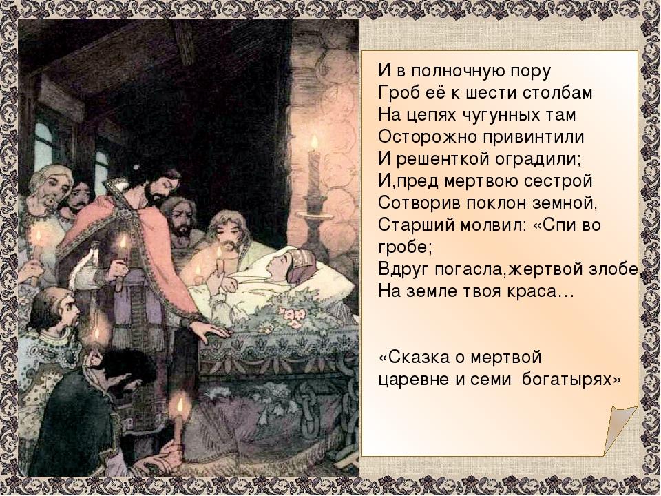 И в полночную пору Гроб её к шести столбам На цепях чугунных там Осторожно п...