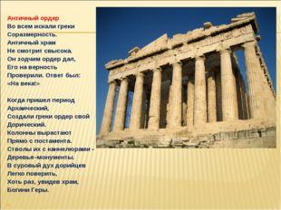 Античный ордер Во всем искали греки Соразмерность. Античный храм Не смотрит с