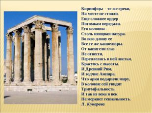 Коринфцы - те же греки, На месте не стояли. Еще сложнее ордер Потомкам переда