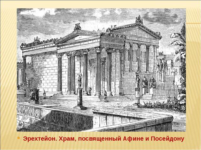 Эрехтейон. Храм, посвященный Афине и Посейдону