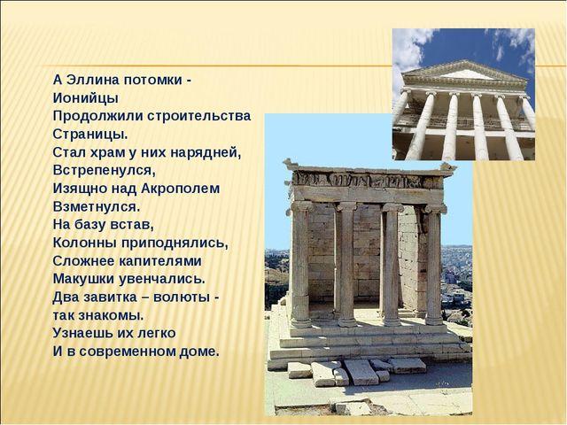 А Эллина потомки - Ионийцы Продолжили строительства Страницы. Стал храм у них...