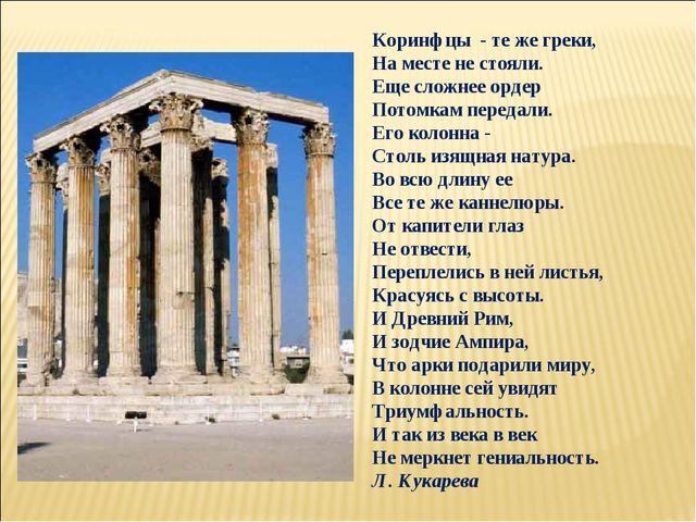 Коринфцы - те же греки, На месте не стояли. Еще сложнее ордер Потомкам переда...