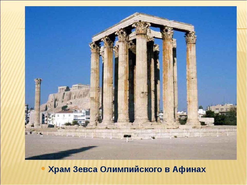 Храм Зевса Олимпийского в Афинах