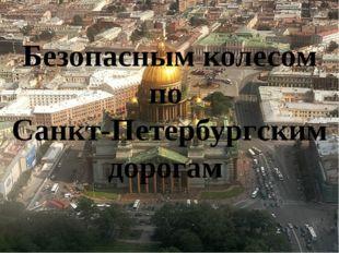 Безопасным колесом по Санкт-Петербургским дорогам