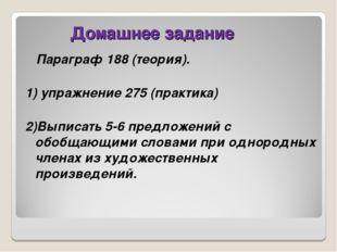 Домашнее задание Параграф 188 (теория). 1) упражнение 275 (практика) 2)Выпис