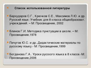 Список использованной литературы Бархударов С.Г., Крючков С.Е., Максимов Л.Ю