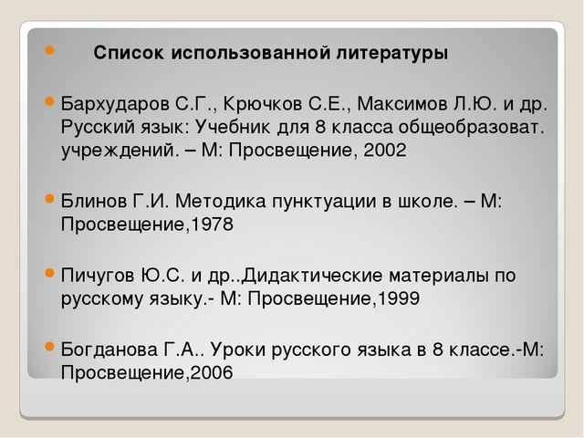 Список использованной литературы Бархударов С.Г., Крючков С.Е., Максимов Л.Ю...