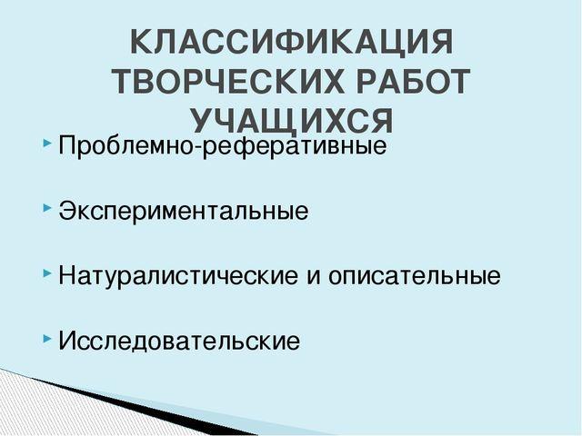 Проблемно-реферативные Экспериментальные Натуралистические и описательные Исс...