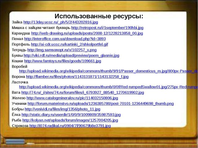 Использованные ресурсы: Зайка http://13day.ucoz.ru/_ph/5/2/443202816.jpg Мишк...