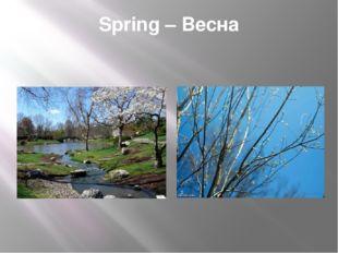 Spring – Весна