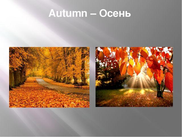 Autumn – Осень