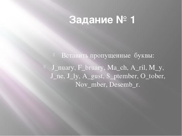 Задание № 1 Вставить пропущенные буквы: J_nuary, F_bruary, Ma_ch, A_ril, M_y,...