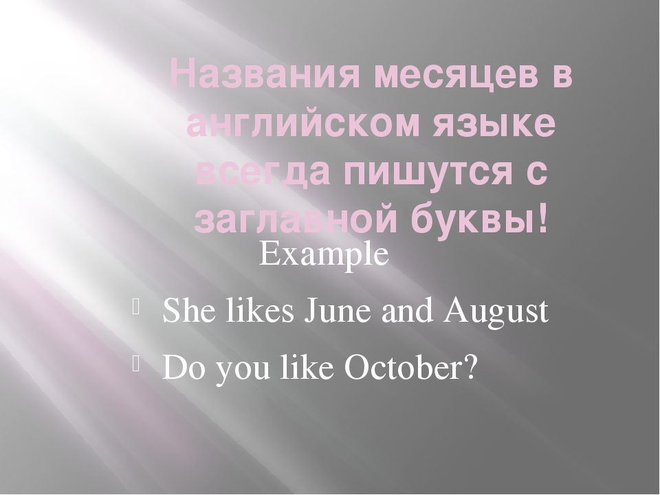 Названия месяцев в английском языке всегда пишутся с заглавной буквы! Example...
