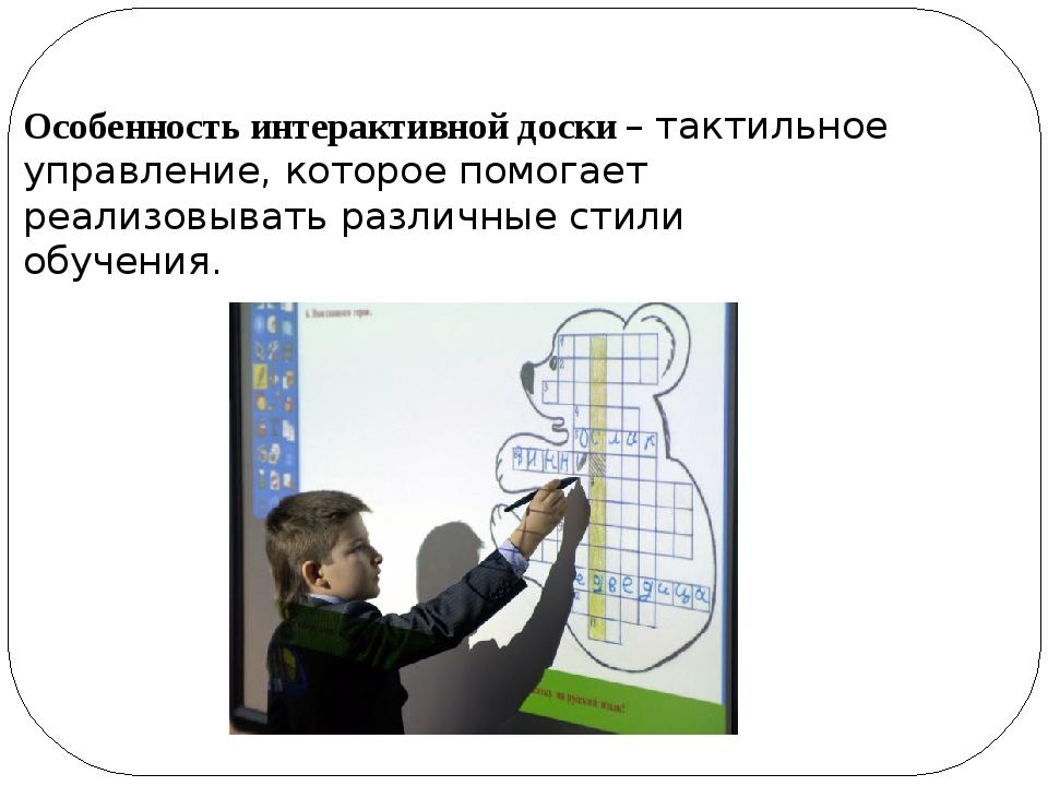 Особенность интерактивной доски – тактильное управление, которое помогает реа...