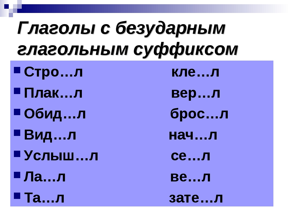 Глаголы с безударным глагольным суффиксом Стро…л кле…л Плак…л вер…л Обид…л бр...