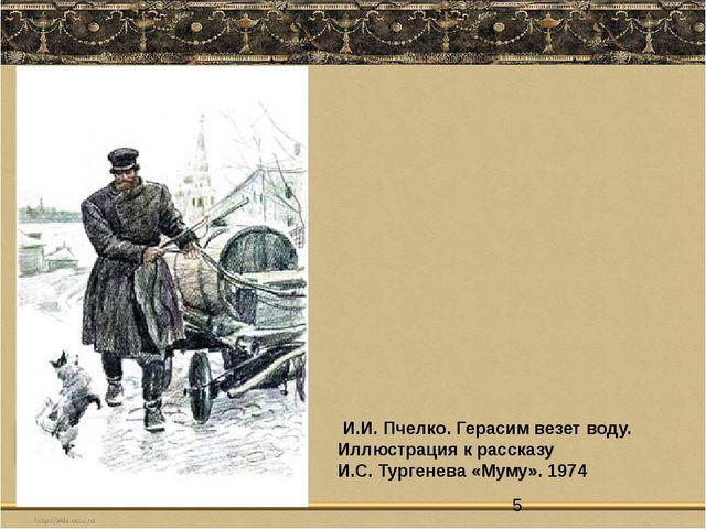 И.И. Пчелко. Герасим везет воду. Иллюстрация к рассказу И.С. Тургенева «Муму...