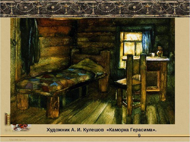 Художник А. И. Кулешов «Каморка Герасима».