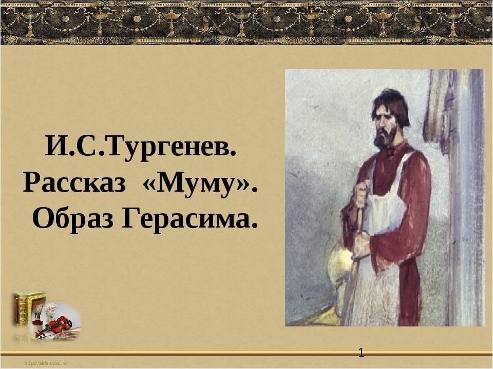 И.С.Тургенев. Рассказ «Муму». Образ Герасима.