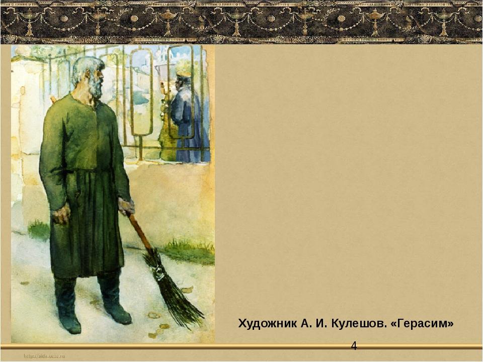 Художник А. И. Кулешов. «Герасим»