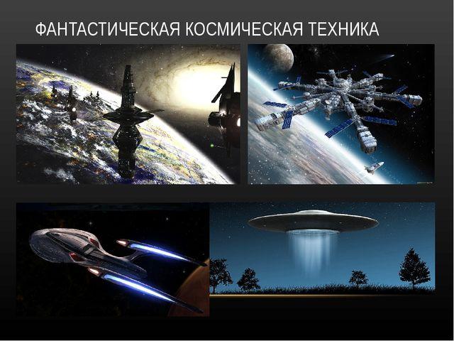 ФАНТАСТИЧЕСКАЯ КОСМИЧЕСКАЯ ТЕХНИКА