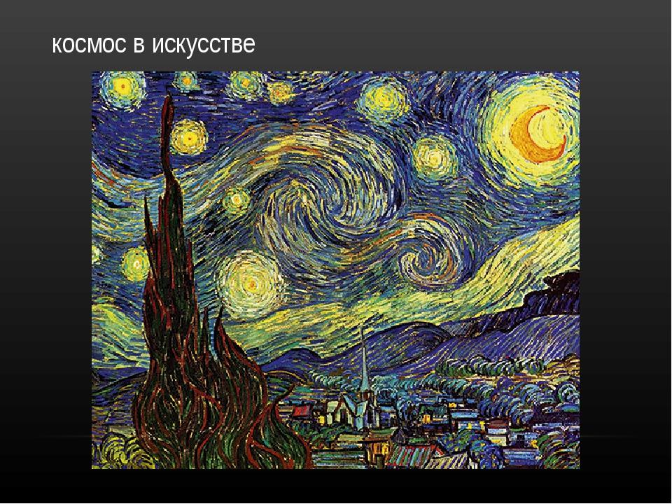 космос в искусстве