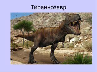 Тираннозавр