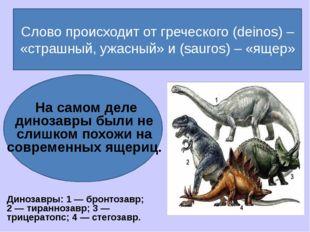 Слово происходит от греческого (deinos) – «страшный, ужасный» и (sauros) – «
