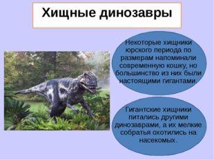 Хищные динозавры Некоторые хищники юрского периода по размерам напоминали со