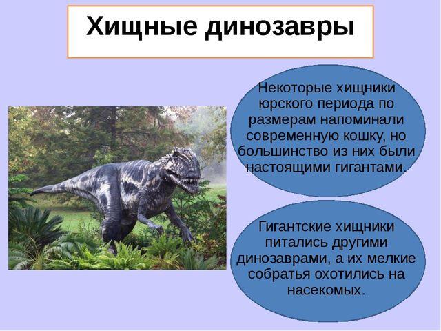 Хищные динозавры Некоторые хищники юрского периода по размерам напоминали со...