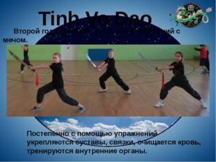 Tinh Vo Dao Второй год обучения –комплекс упражнений с мечом. Постепенно с по