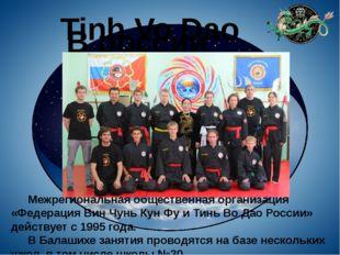 Tinh Vo Dao В россии Межрегиональная общественная организация «Федерация Вин
