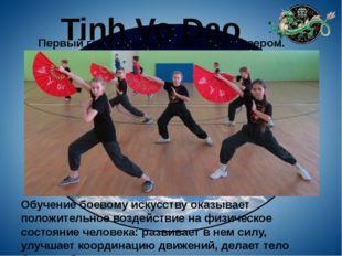 Tinh Vo Dao Первый год обучения – комплекс с веером. Обучение боевому искусст