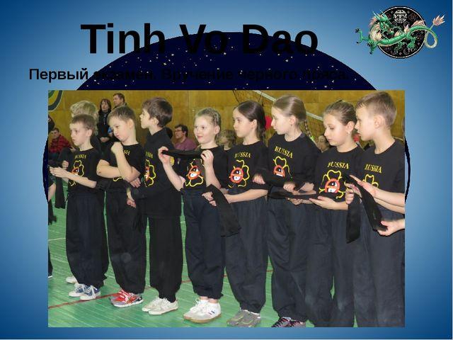 Tinh Vo Dao Первый экзамен. Вручение черного пояса.